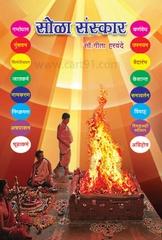 Madhyayugin Dharmasankalpanancha Vikas : Tantra, Yog Aani Bhakti