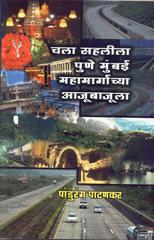 Chala sahalila Pune Mumbai Mahamargachya Aajubajula