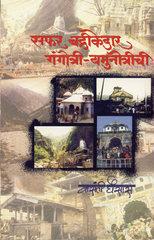Safar Badrikedar-Gangotri-Yamunotrichi