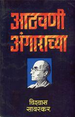 Athavani Angarachya