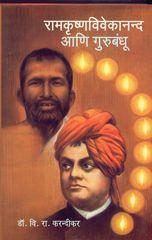 Ramkrushna Vivekanand Aani Gurubandhu