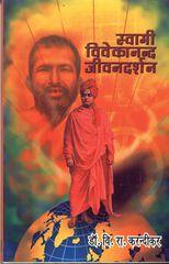 Swami Vivekanand Jivandarshan