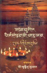 Madhyayugin Dharmasampraday Vandmay