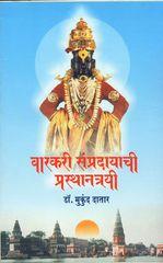 Varkari Sampradayachi Prasthanatrayi