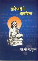 Dnyaneshwariche Bhav Vishwa