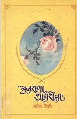 Najarana Shayaricha