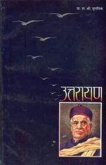 Uttarayan