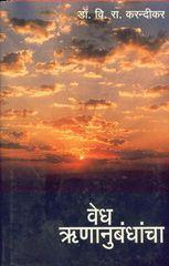 Vedh Hrunanubandhacha