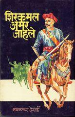 Shirkamal Amar Jahale