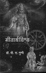 Gitarthavishwa