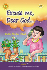 Excuse Me Dear God... Mobile Number of God
