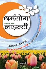 Dharmayog Ninety - Swabhav Hi Dharma Hai