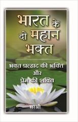 Bharat Ke Do Mahan Bhakta