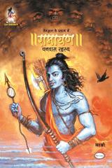 Ramayan - Vanvas Rahasya
