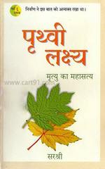 Pruthvi Lakshya - Mrityu Ka Mahasatya