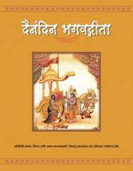 Dainandin Bhagawad Gita