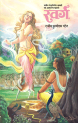 Swarga