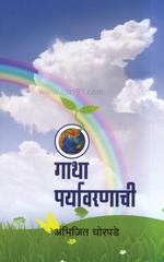 Gatha Paryavaranachi