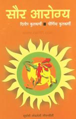 Sour Aarogya
