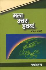 Mala Uttar Havay! Paryavaran