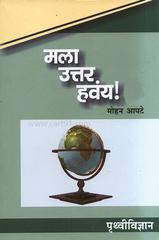 Mala Uttar Havay! Pruthvividnyan