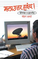 Mala Uttar Havay! Sanganak va Internet