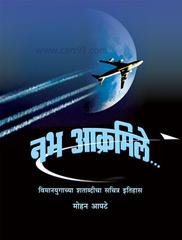 Nabh Akramile