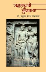 महाराष्ट्राची कुळकथा