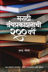 Marathi Grantha Prakashanachi 200 Varsha