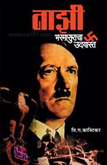 Nazi Bhasmasuracha Uadayasta