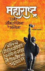 महाराष्ट्र : एका संकल्पनेचा मागोवा