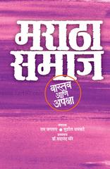 Maratha Samaj Vastav Aani Apeksha