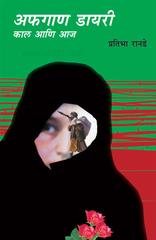 अफगाण डायरी : काल आणि आज