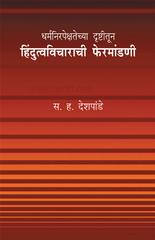 Dharmanirpekshatechya Drushtitun Hindutvavicharachi Fermandani