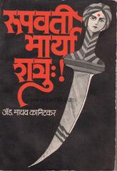 Rupvati Bharya Shatru
