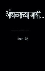 Aandhalyachya Gayi…