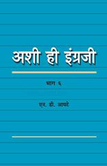 Ashi Hi Ingraji Bhag 6