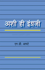 Ashi Hi Ingraji Bhag 5