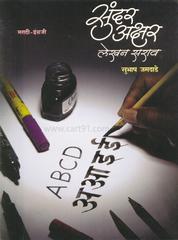 सुंदर अक्षर लेखन सराव