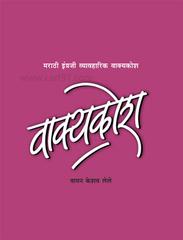 Vakyakosh Bhag 1