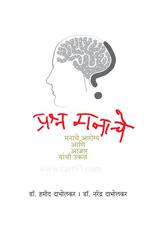 Prashna Manache