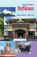Manobhave Deshdarshan Sikkim
