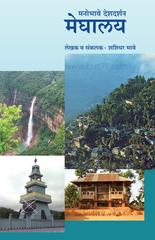 Manobhave Deshdarshan Meghalaya