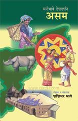 Manobhave Deshdarshan Asam