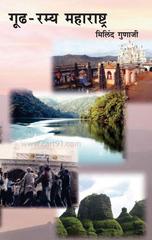 गूढ रम्य महाराष्ट्र