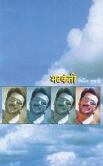 Bhatkanti