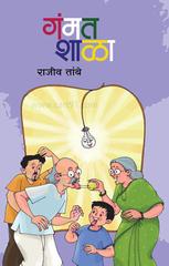 Gammatshala Bhag 1