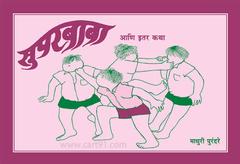 Super baba Aani Itar Katha