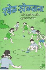 Khel Kheltana (6 te 12 Vayogatatil Mulansathi)