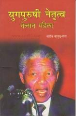 Yugpurushi Naitrutva Nelson Mandela